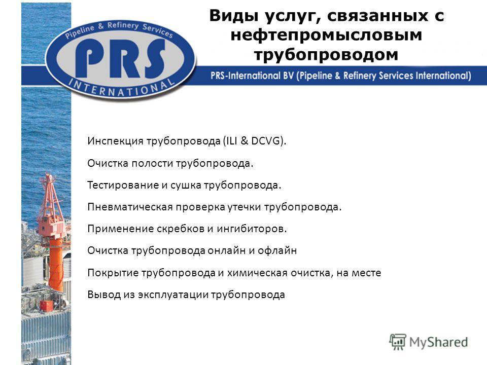 Инспекция трубопровода (ILI & DCVG). Очистка полости трубопровода. Тестирование и сушка трубопровода. Пневматическая проверка утечки трубопровода. Применение скребков и ингибиторов. Очистка трубопровода онлайн и офлайн Покрытие трубопровода и химичес