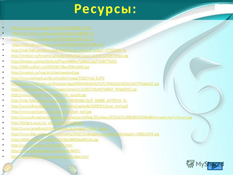 http://im2-tub-ru.yandex.net/i?id=52050409-12-72 http://im5-tub-ru.yandex.net/i?id=414220188-00-72 http://im0-tub-ru.yandex.net/i?id=189155081-53-72 http://im6-tub-ru.yandex.net/i?id=461290158-44-72&n=17 http://img-fotki.yandex.ru/get/5305/raisa-rod.
