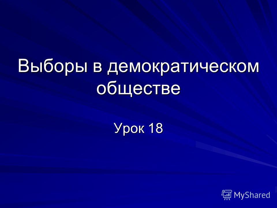 Выборы в демократическом обществе Урок 18