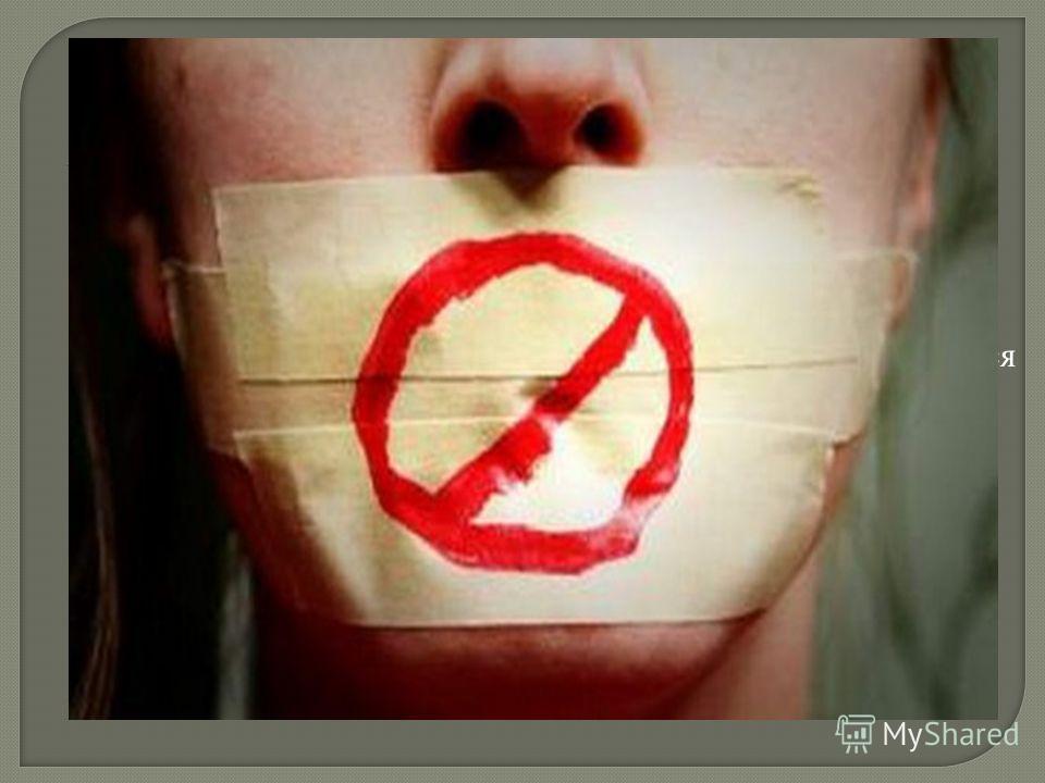 2 Тоталитаризм Тоталитарный режим – политический режим, для которого характерен полный контроль государства над обществом и личностью. После прихода фашистов к власти Италия превращается в тоталитарное государство, постепенно приобретая все его призн