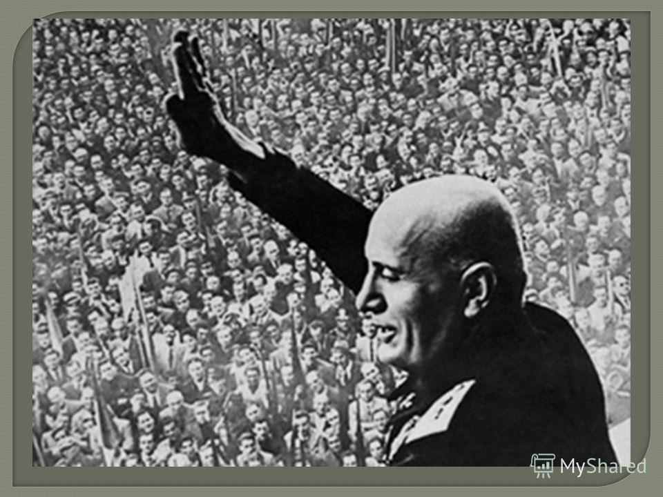 Массовость в идеологии означает, что большая часть общества согласна с действиями правительства и поддерживает их. После похода на Рим фашистская партия в Италии получила большинство на выборах. 5 Массовость