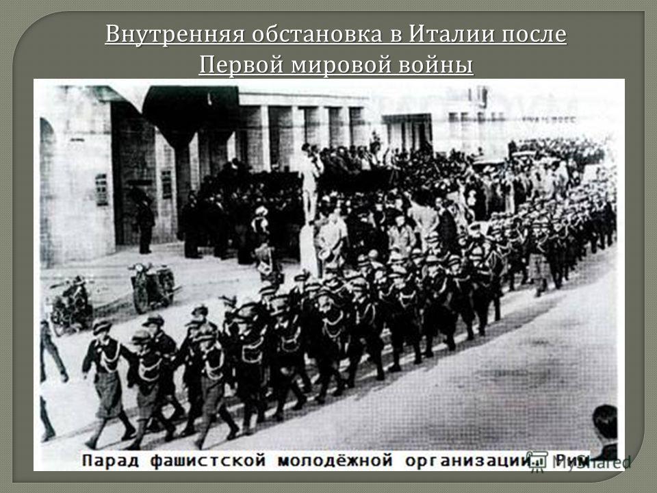 В начале 20-х гг. в Италии сложилось три силы: с одной стороны фашисты, поддержанные буржуазией, помещиками, военными и Ватиканом; с другой – разрозненные демократические силы, которые так и не сумели создать единый антифашистский фронт; между ними –