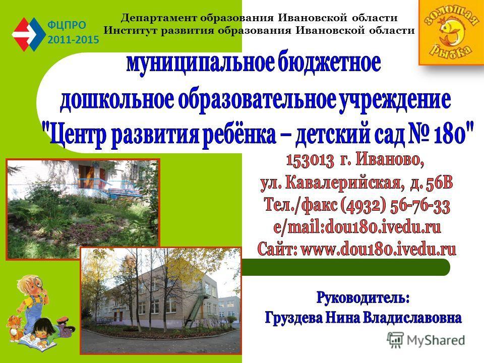 Департамент образования Ивановской области Институт развития образования Ивановской области ФЦПРО 2011-2015