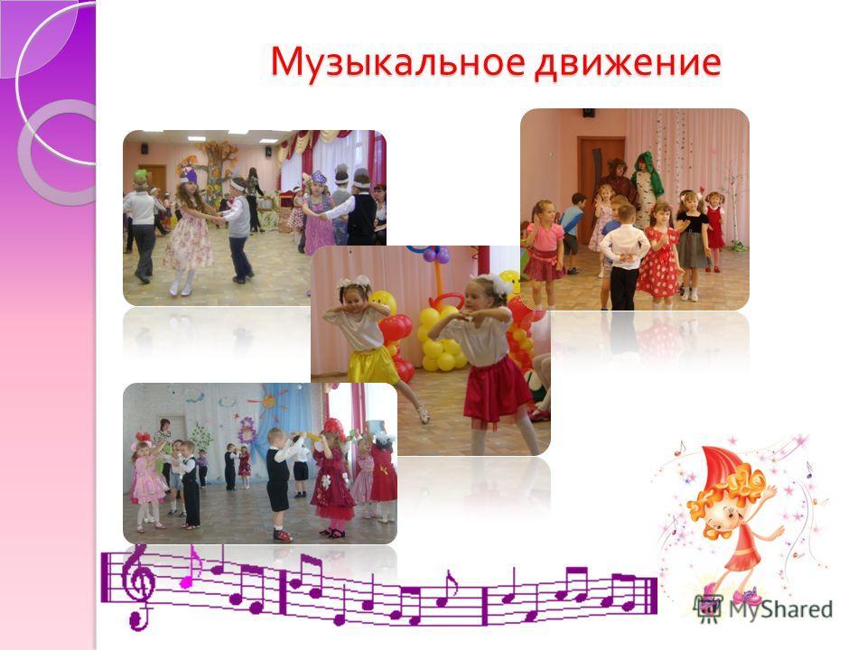 Музыкальное движение Музыкальное движение