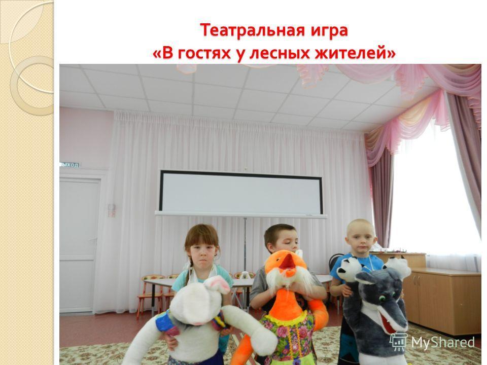 Театральная игра « В гостях у лесных жителей »