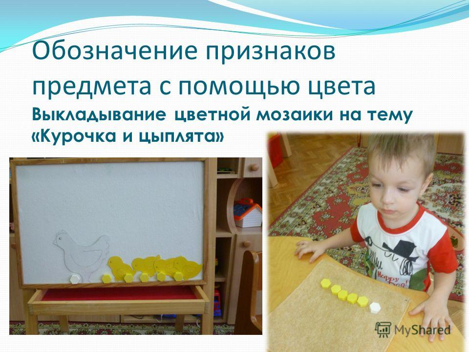 Обозначение признаков предмета с помощью цвета Выкладывание цветной мозаики на тему «Курочка и цыплята»