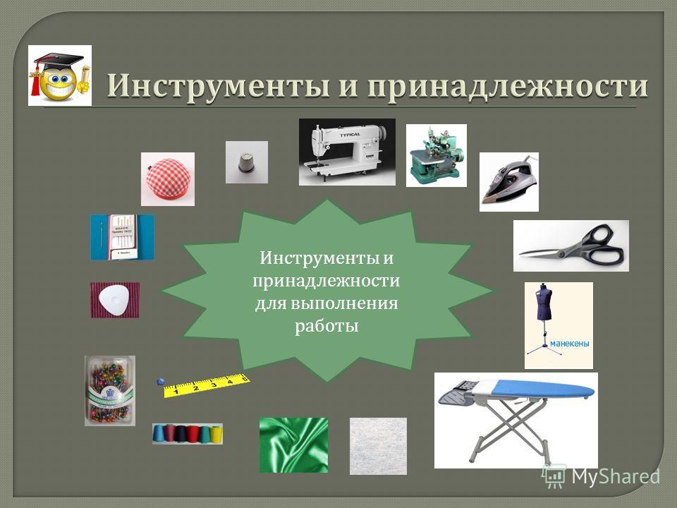 Инструменты и принадлежности для выполнения работы