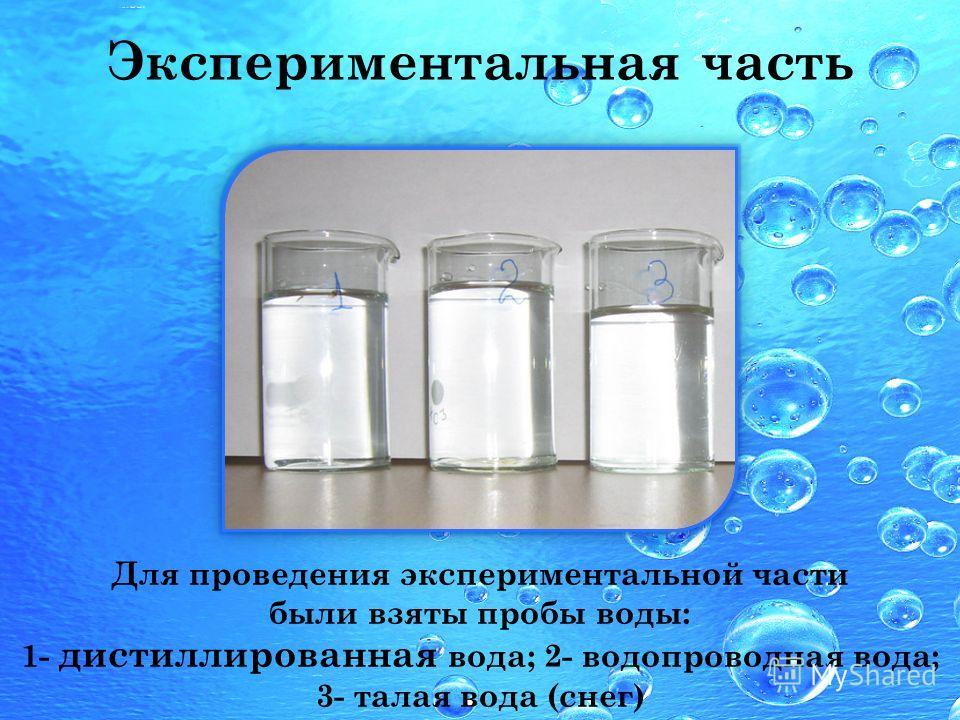 Для проведения экспериментальной части были взяты пробы воды: 1- дистиллированная вода; 2- водопроводная вода; 3- талая вода (снег) Экспериментальная часть