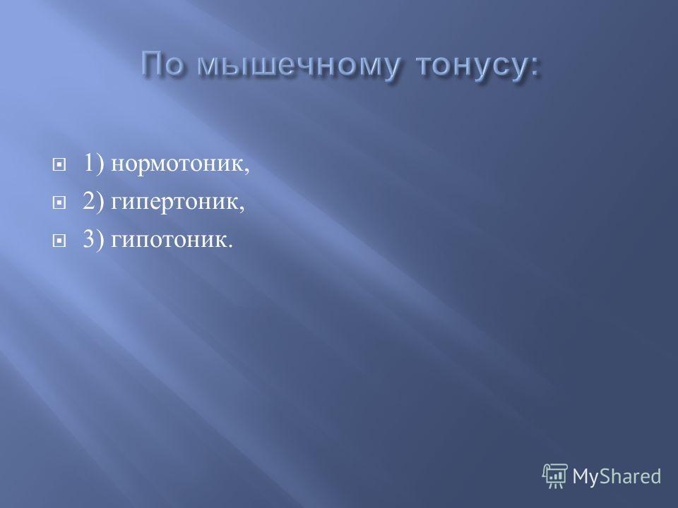 1) нормотоник, 2) гипертоник, 3) гипотоник.
