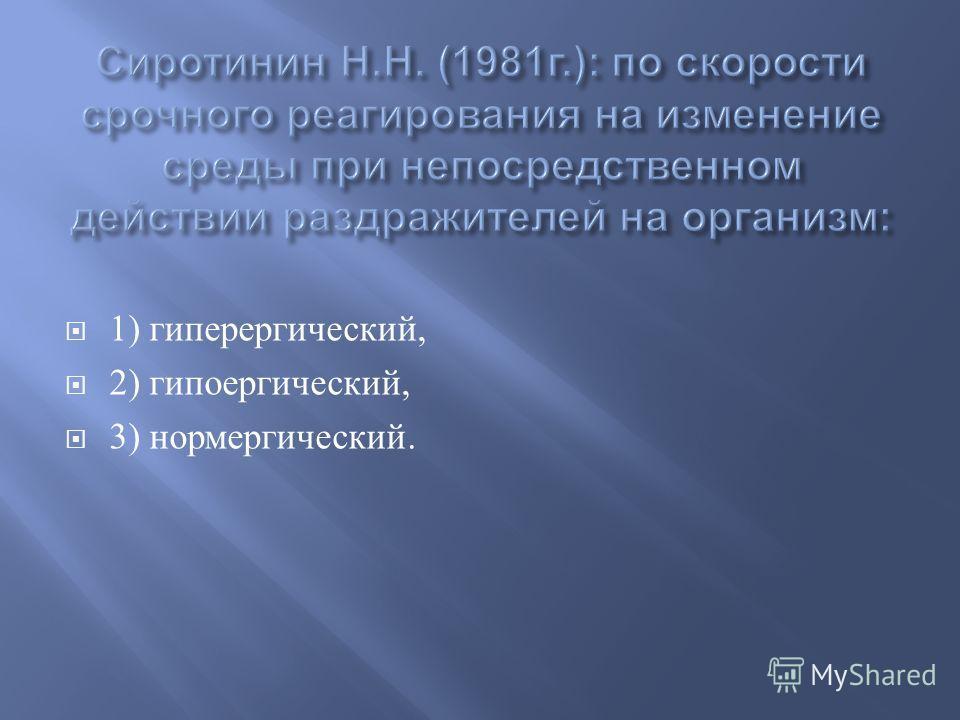 1) гиперергический, 2) гипоергический, 3) нормергический.