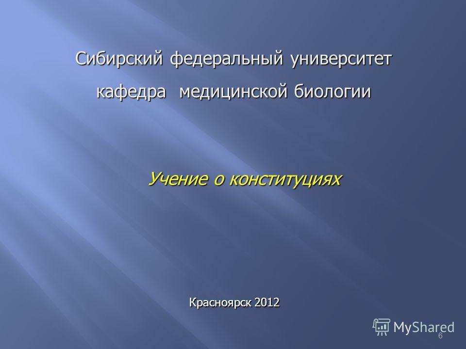 6 Сибирский федеральный университет кафедра медицинской биологии Красноярск 2012 Учение о конституциях