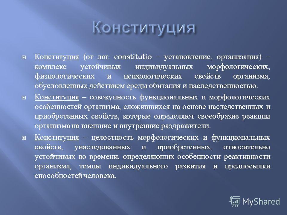 Конституция ( от лат. constitutio – установление, организация ) – комплекс устойчивых индивидуальных морфологических, физиологических и психологических свойств организма, обусловленных действием среды обитания и наследственностью. Конституция – совок