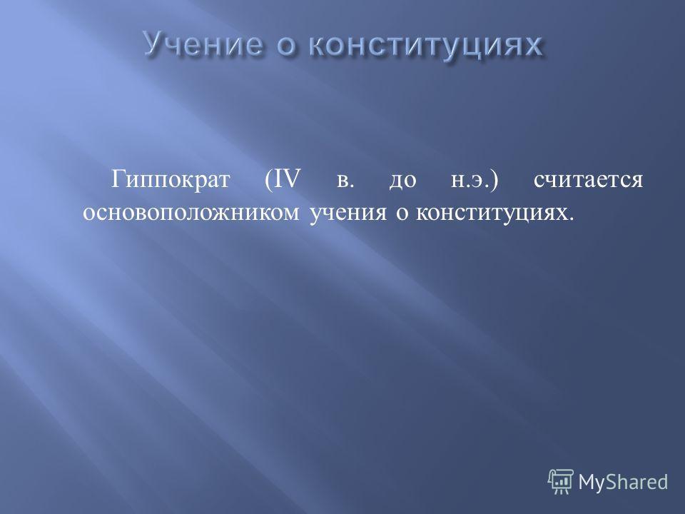 Гиппократ (IV в. до н. э.) считается основоположником учения о конституциях.
