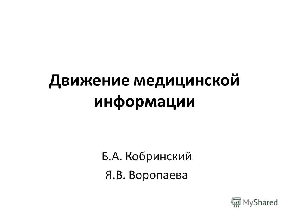 Движение медицинской информации Б.А. Кобринский Я.В. Воропаева