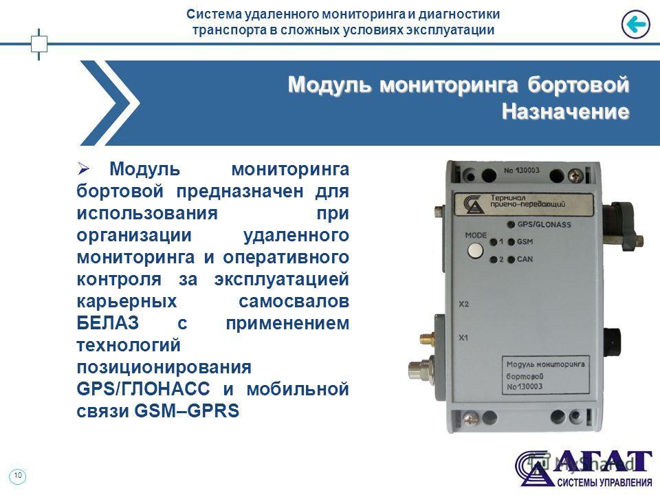 10 Модуль мониторинга бортовой Назначение Модуль мониторинга бортовой предназначен для использования при организации удаленного мониторинга и оперативного контроля за эксплуатацией карьерных самосвалов БЕЛАЗ с применением технологий позиционирования