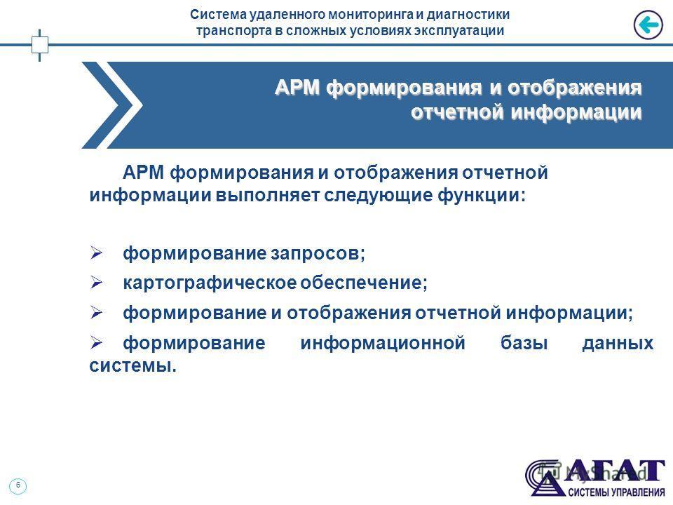 6 АРМ формирования и отображения отчетной информации АРМ формирования и отображения отчетной информации выполняет следующие функции: формирование запросов; картографическое обеспечение; формирование и отображения отчетной информации; формирование инф