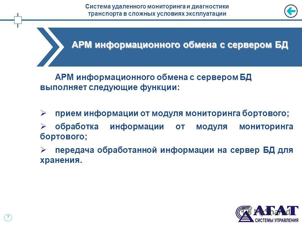 7 АРМ информационного обмена с сервером БД АРМ информационного обмена с сервером БД выполняет следующие функции: прием информации от модуля мониторинга бортового; обработка информации от модуля мониторинга бортового; передача обработанной информации
