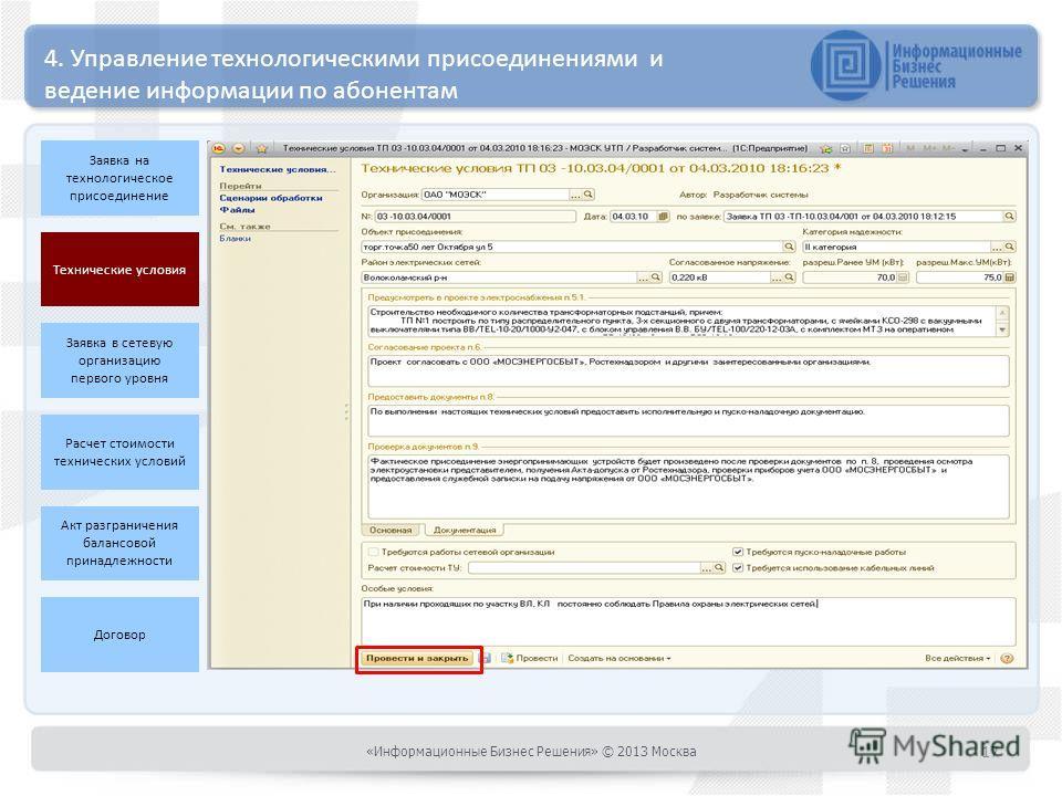 Технические условия Заявка на технологическое присоединение Заявка в сетевую организацию первого уровня Договор Акт разграничения балансовой принадлежности Расчет стоимости технических условий 4. Управление технологическими присоединениями и ведение