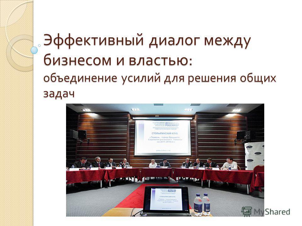 Эффективный диалог между бизнесом и властью : объединение усилий для решения общих задач
