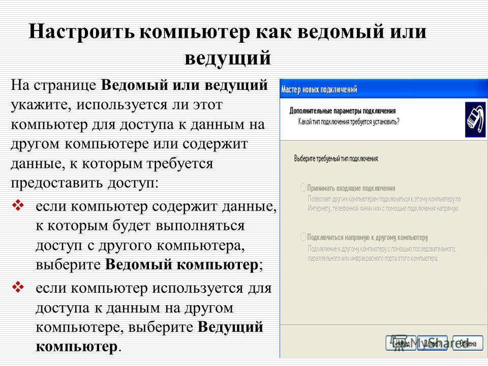 Настроить компьютер как ведомый или ведущий На странице Ведомый или ведущий укажите, используется ли этот компьютер для доступа к данным на другом компьютере или содержит данные, к которым требуется предоставить доступ: если компьютер содержит данные