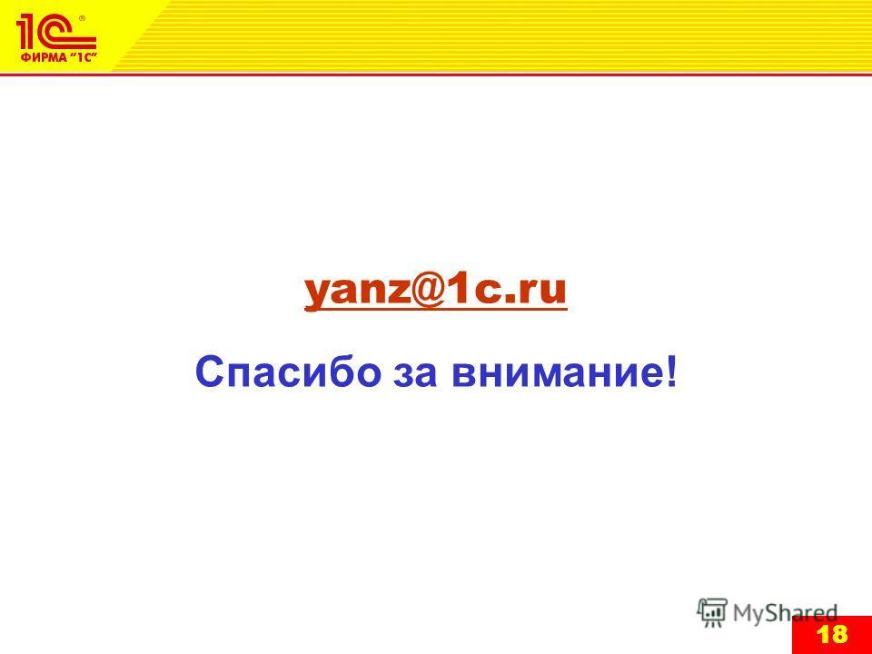 18 yanz@1c.ru Спасибо за внимание!