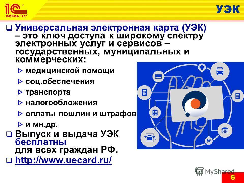 6 УЭК Универсальная электронная карта (УЭК) – это ключ доступа к широкому спектру электронных услуг и сервисов – государственных, муниципальных и коммерческих: медицинской помощи соц.обеспечения транспорта налогообложения оплаты пошлин и штрафов и мн