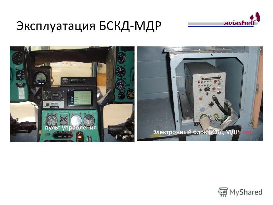 Эксплуатация БСКД-МДР пульт управления Электронный блок БСКД МДР