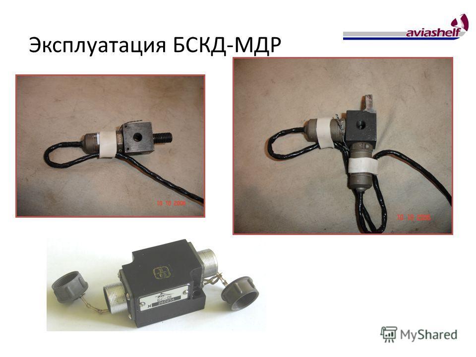 Эксплуатация БСКД-МДР
