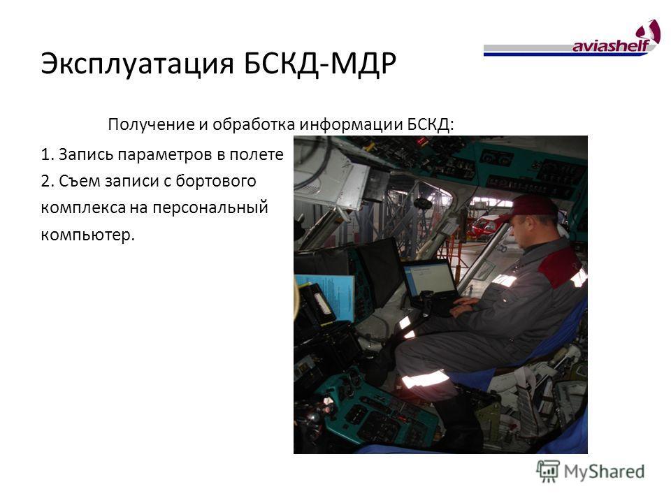Получение и обработка информации БСКД: 1. Запись параметров в полете 2. Съем записи с бортового комплекса на персональный компьютер.