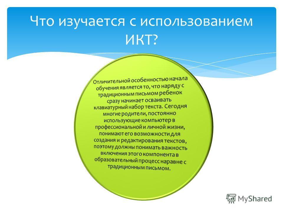 Что изучается с использованием ИКТ?