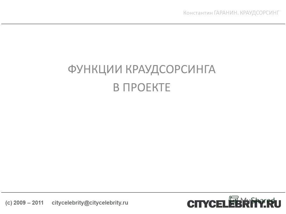 ФУНКЦИИ КРАУДСОРСИНГА В ПРОЕКТЕ Константин ГАРАНИН. КРАУДСОРСИНГ