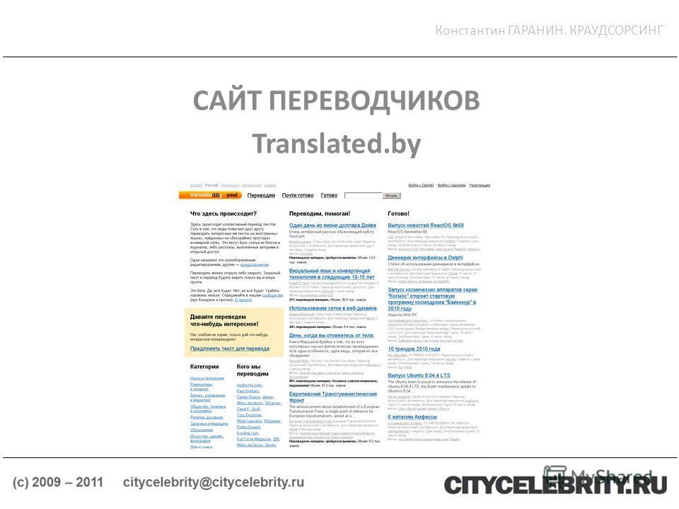 САЙТ ПЕРЕВОДЧИКОВ Translated.by Константин ГАРАНИН. КРАУДСОРСИНГ
