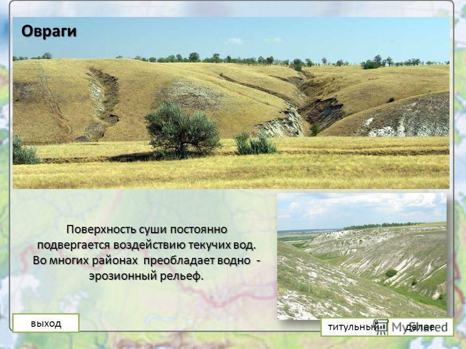 http://kspu.ptz.ru/~kargeo/science/grants/bukol.files/bu2.jpg Поверхность суши постоянно подвергается воздействию текучих вод. Во многих районах преобладает водно - эрозионный рельеф. выход далеетитульныйОвраги