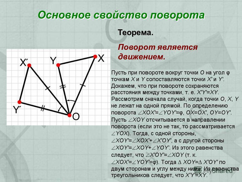 Основное свойство поворота Теорема. Поворот является движением.