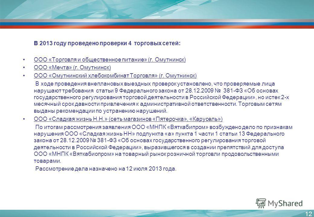 В 2013 году проведено проверки 4 торговых сетей: ООО «Торговля и общественное питание» (г. Омутнинск) ООО «Мечта» (г. Омутнинск) ООО «Омутнинский хлебокомбинат Торговля» (г. Омутнинск) В ходе проведения внеплановых выездных проверок установлено, что