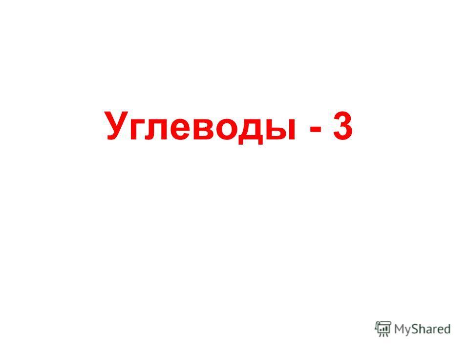Углеводы - 3