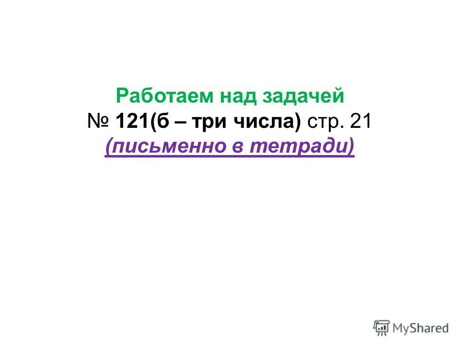 Разложите на простые множители: 10, 100, 1000, 10 000, 100 000, 1 000 000. Решение: 10 = 2 5, 100 = 10 10 = 2 2 5 2, 1000 = 10 10 10 = 2 3 5 3, 10 000 = 10 10 10 10 = 2 4 5 4 и т.д. Какие простые числа являются делителями этих чисел? (2, 5.) Сколько