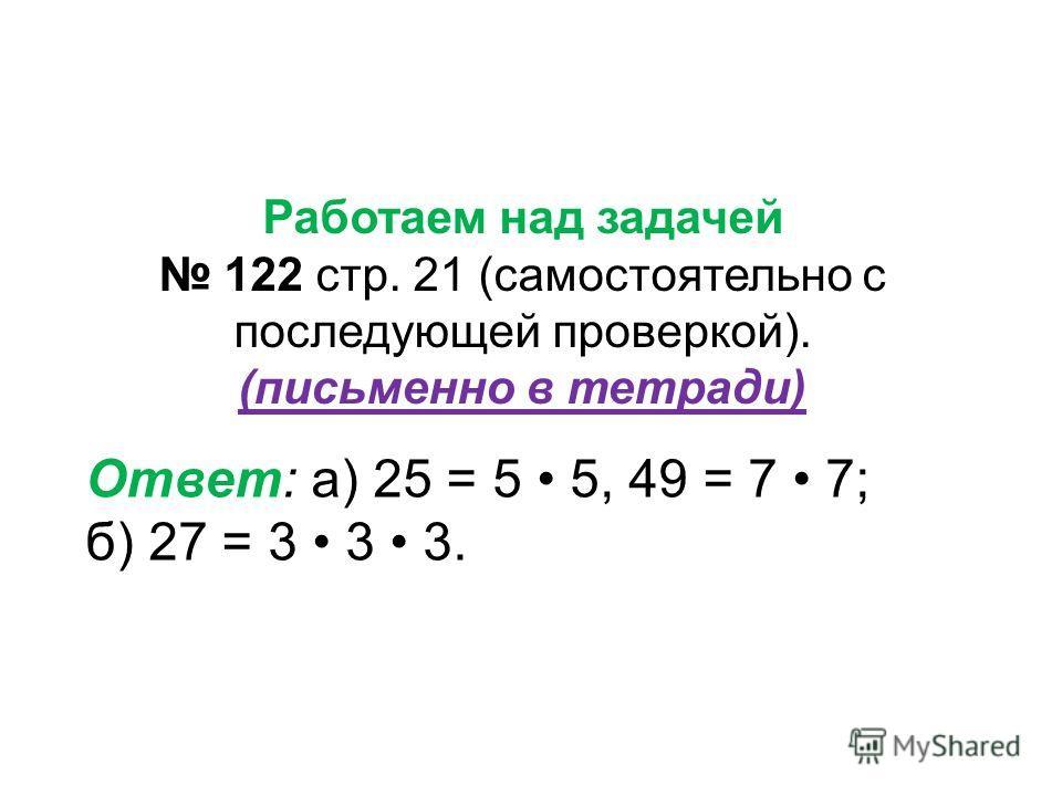 Работаем над задачей 121(б – три числа) стр. 21 (письменно в тетради)