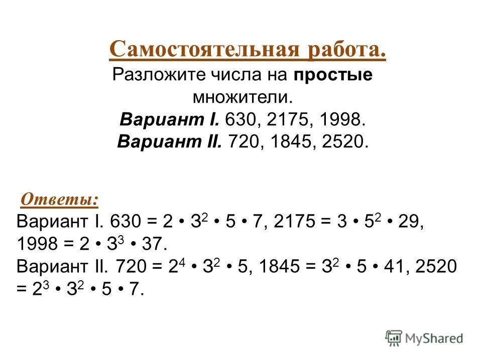 Работаем над задачей 122 стр. 21 (самостоятельно с последующей проверкой). (письменно в тетради) Ответ: а) 25 = 5 5, 49 = 7 7; б) 27 = 3 3 3.