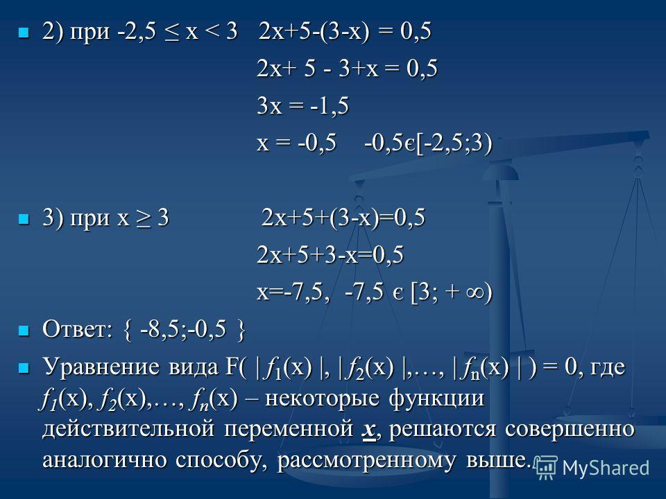 2) при -2,5 х < 3 2х+5-(3-х) = 0,5 2) при -2,5 х < 3 2х+5-(3-х) = 0,5 2х+ 5 - 3+х = 0,5 2х+ 5 - 3+х = 0,5 3x = -1,5 3x = -1,5 х = -0,5 -0,5є[-2,5;3) х = -0,5 -0,5є[-2,5;3) 3) при х 3 2х+5+(3-х)=0,5 3) при х 3 2х+5+(3-х)=0,5 2х+5+3-х=0,5 2х+5+3-х=0,5
