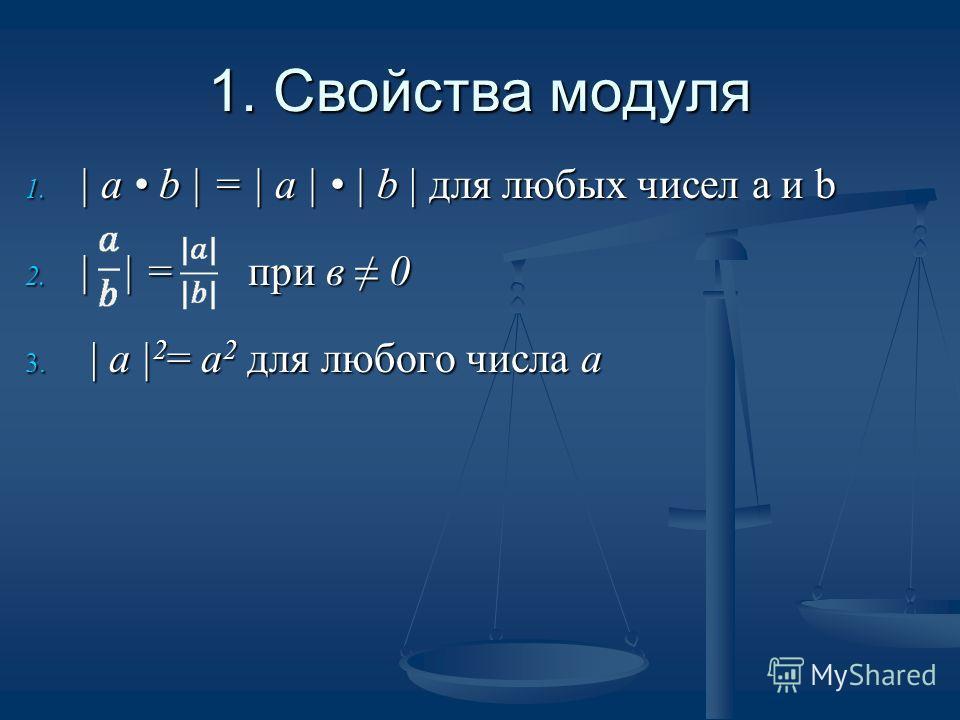 1. Свойства модуля 1. | а b | = | а | | b | для любых чисел а и b 2. | | = при в 0 3. | а | 2 = а 2 для любого числа а
