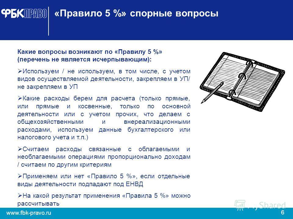 6 www.fbk-pravo.ru «Правило 5 %» спорные вопросы Какие вопросы возникают по «Правилу 5 %» (перечень не является исчерпывающим): Используем / не используем, в том числе, с учетом видов осуществляемой деятельности, закрепляем в УП/ не закрепляем в УП К