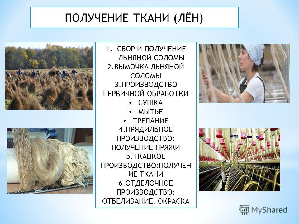 Специалист по выращиванию льна 12