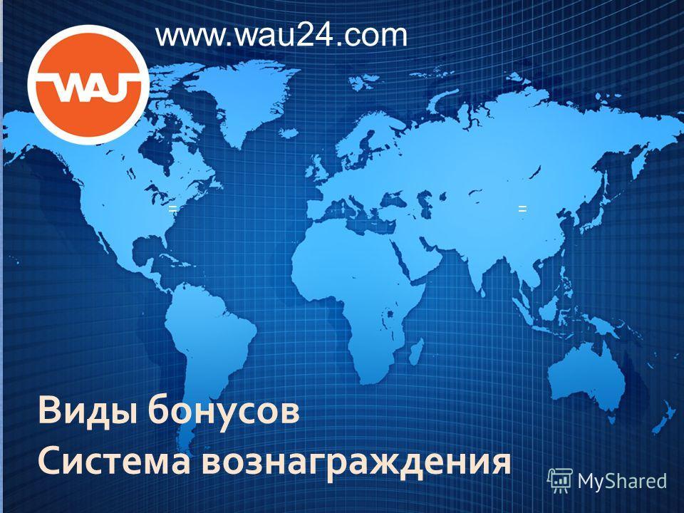 Виды бонусов Система вознаграждения www.wau24.com