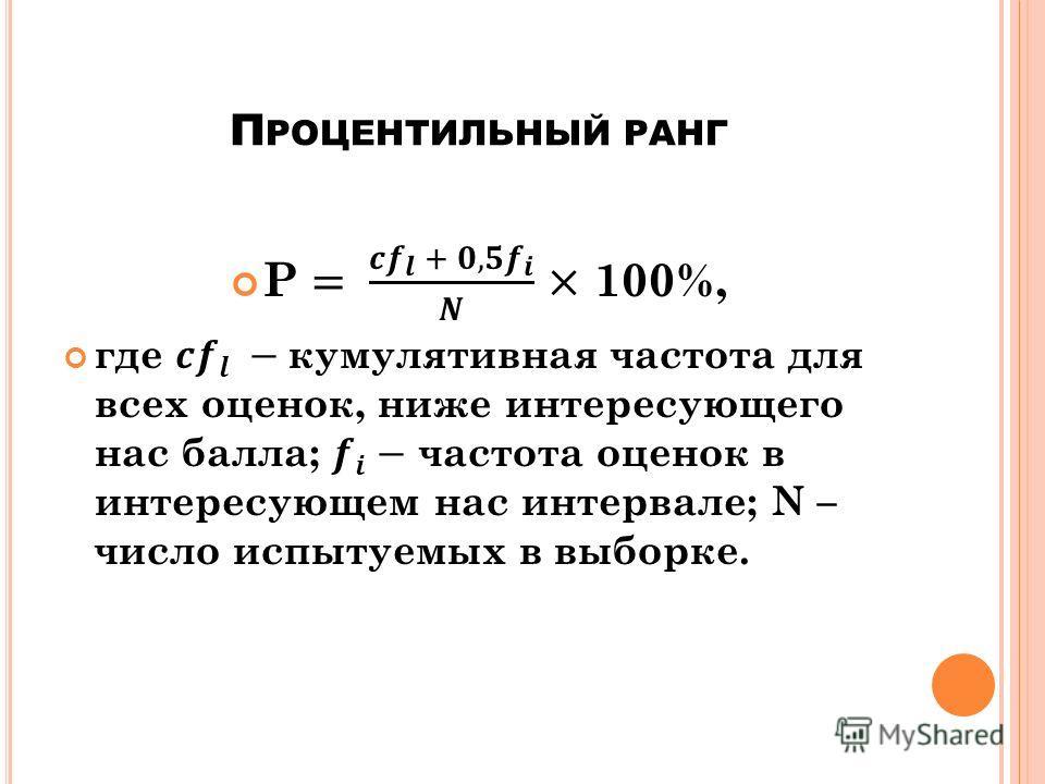 П РОЦЕНТИЛЬНЫЙ РАНГ