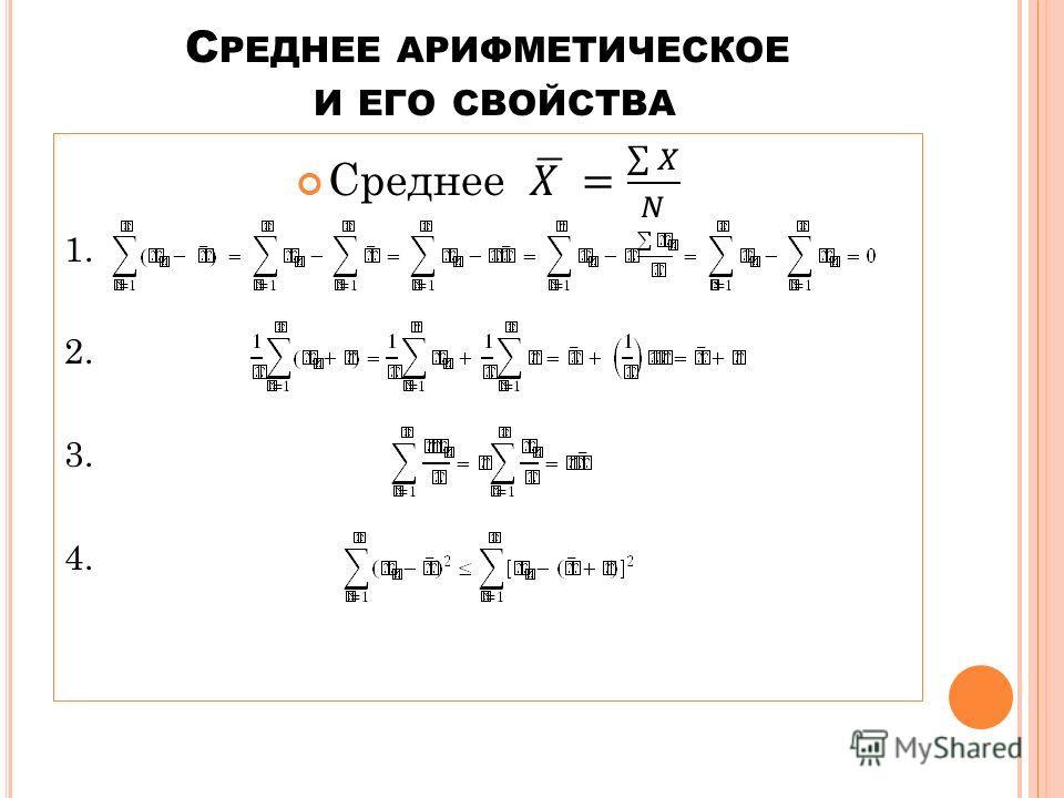 С РЕДНЕЕ АРИФМЕТИЧЕСКОЕ И ЕГО СВОЙСТВА