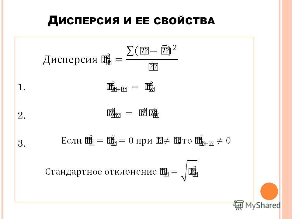 Д ИСПЕРСИЯ И ЕЕ СВОЙСТВА 1. 2. 3.