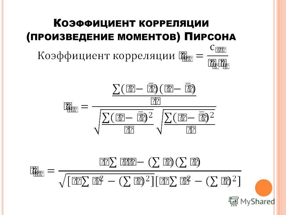 К ОЭФФИЦИЕНТ КОРРЕЛЯЦИИ ( ПРОИЗВЕДЕНИЕ МОМЕНТОВ ) П ИРСОНА