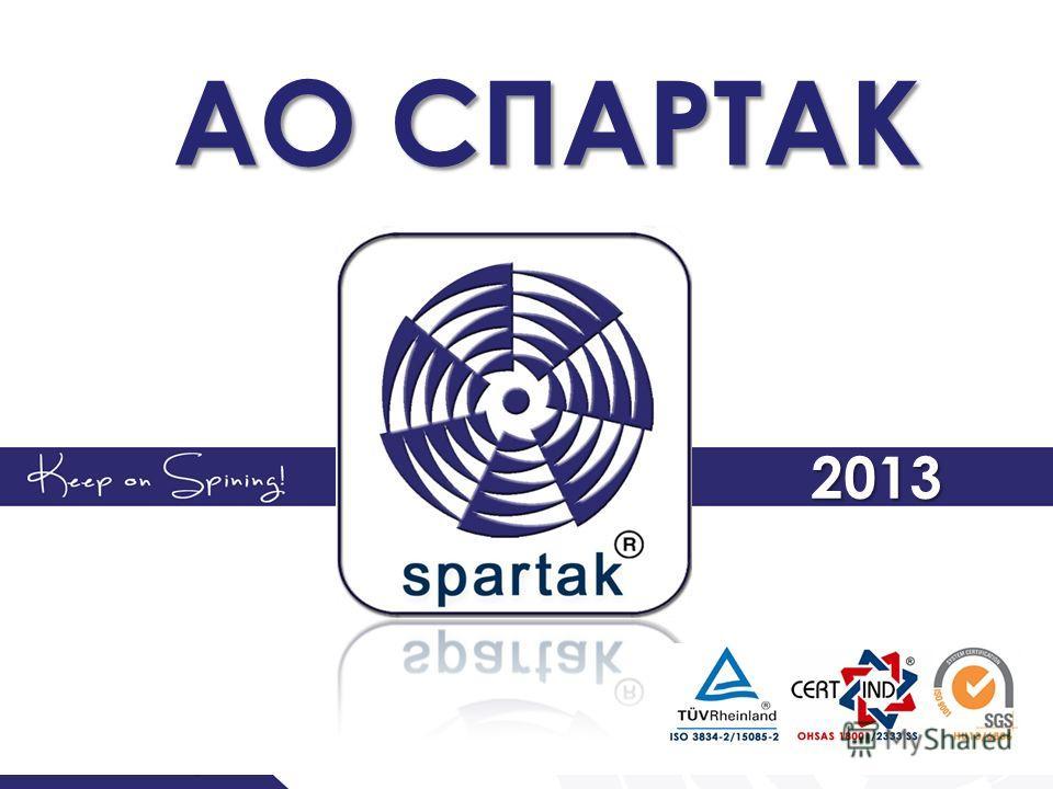2013 АО СПАРТАК