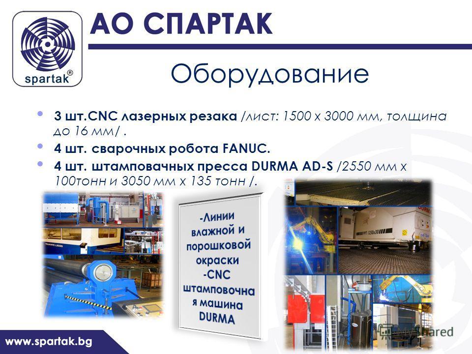 Оборудование 3 шт.CNC лазерных резака /лист: 1500 х 3000 мм, толщина до 16 мм/. 4 шт. сварочных робота FANUC. 4 шт. штамповачных пресса DURMA AD-S /2550 мм х 100тонн и 3050 мм х 135 тонн /.